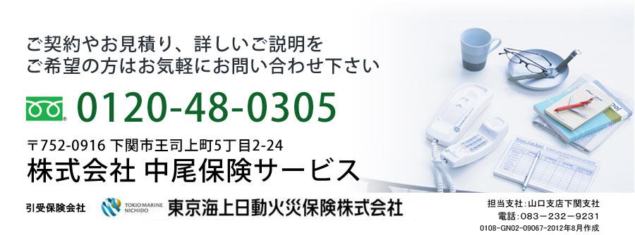 ご契約やお見積り、詳しい説明をご希望の方は、株式会社中尾保険サービスまでお気軽にお問い合わせ下さい